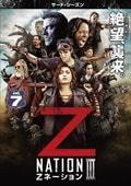 Zネーション<サード・シーズン> Vol.7