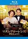 【Blu-ray】マダム・フローレンス! 夢見るふたり