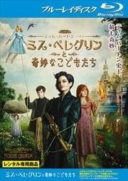 【Blu-ray】ミス・ペレグリンと奇妙なこどもたち