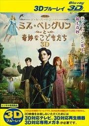 【Blu-ray】ミス・ペレグリンと奇妙なこどもたち <3D>