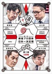 麻雀プロ団体日本一決定戦 第二節 2回戦