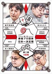 麻雀プロ団体日本一決定戦 第二節 4回戦