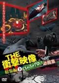 THE 衝撃映像 総集編2 むちゃくちゃグロい!動画集