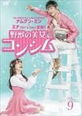 野獣の美女コンシム Vol.9