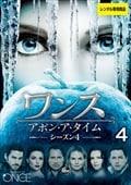 ワンス・アポン・ア・タイム シーズン4 Vol.4