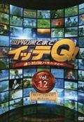 世界の果てまでイッテQ!謎解き冒険バラエティー Vol.12<カレンダープロジェクトセレクション>