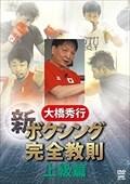 新ボクシング完全教則 上級篇 大橋秀行