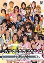 JWPクロニクル VOL.3 2007-2011