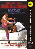復刻!U.W.F.インターナショナル最強シリーズ vol.1 高田延彦 vs 北尾光司 1992年10月23日 日本武道館