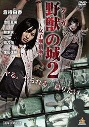 野獣(クーガ)の城2 〜女子刑務所〜