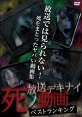 放送デキナイ死ノ動画 3
