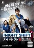 ナイトシフト2 真夜中の救命医 Vol.3