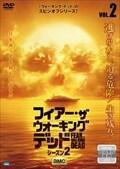 フィアー・ザ・ウォーキング・デッド シーズン2 Vol.2