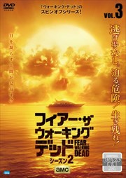 フィアー・ザ・ウォーキング・デッド シーズン2 Vol.3