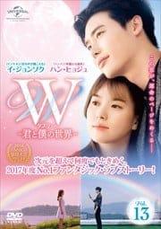 W -君と僕の世界- Vol.13