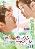 ビューティフル・マインド〜愛が起こした奇跡〜 Vol.11