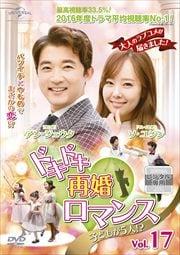 ドキドキ再婚ロマンス 〜子どもが5人!?〜 Vol.17