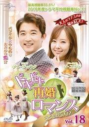 ドキドキ再婚ロマンス 〜子どもが5人!?〜 Vol.18