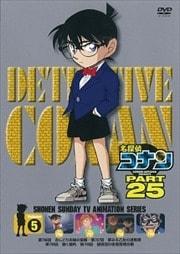 名探偵コナン DVD PART25 vol.5