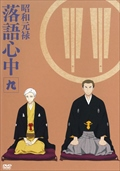 昭和元禄落語心中 第9巻