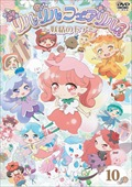リルリルフェアリル〜妖精のドア〜 Vol.10