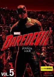 マーベル/デアデビル シーズン2 Vol.5