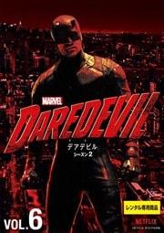 マーベル/デアデビル シーズン2 Vol.6