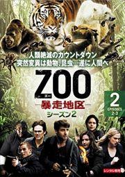 ZOO-暴走地区- シーズン2 Vol.2