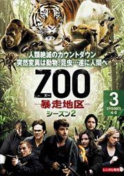 ZOO-暴走地区- シーズン2 Vol.3