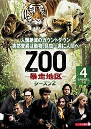 ZOO-暴走地区- シーズン2 Vol.4