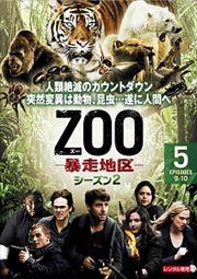 ZOO-暴走地区- シーズン2 Vol.5