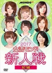 2017女流モンド新人戦 前編