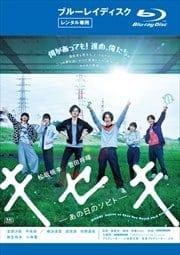 【Blu-ray】キセキ -あの日のソビト-
