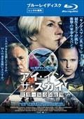 【Blu-ray】アイ・イン・ザ・スカイ 世界一安全な戦場
