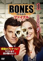 BONES -骨は語る- ファイナル・シーズン vol.1