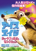 アイス・エイジ・ショートフィルム・セレクション