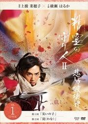 大河ファンタジー 精霊の守り人 シーズン2 悲しき破壊神 vol.1