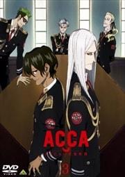 ACCA13区監察課 3