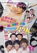 潜入捜査アイドル・刑事ダンス 2巻