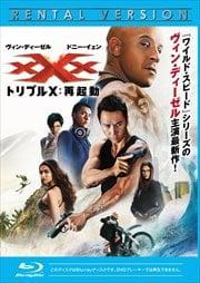 【Blu-ray】トリプルX:再起動