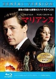 【Blu-ray】マリアンヌ