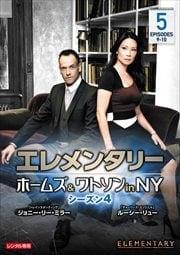エレメンタリー ホームズ&ワトソン in NY シーズン4 vol.5