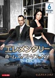 エレメンタリー ホームズ&ワトソン in NY シーズン4 vol.6