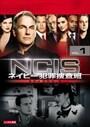 NCIS ネイビー犯罪捜査班 シーズン6 Vol.1