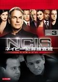 NCIS ネイビー犯罪捜査班 シーズン6 Vol.3