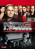 NCIS ネイビー犯罪捜査班 シーズン6 Vol.5
