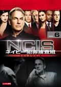 NCIS ネイビー犯罪捜査班 シーズン6 Vol.6