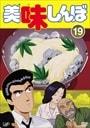 美味しんぼ Vol.19