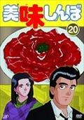 美味しんぼ Vol.20