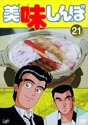 美味しんぼ Vol.21